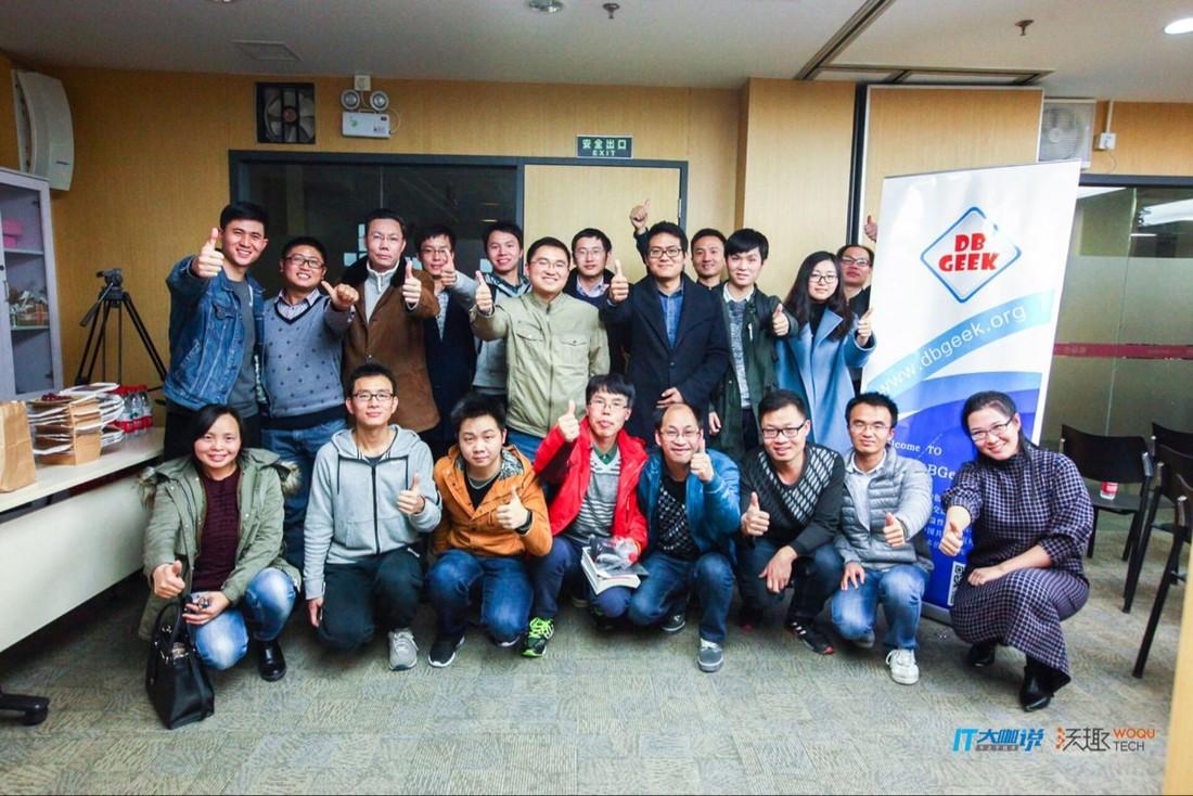 DBGeeK数据库技术沙龙(10月北京站)