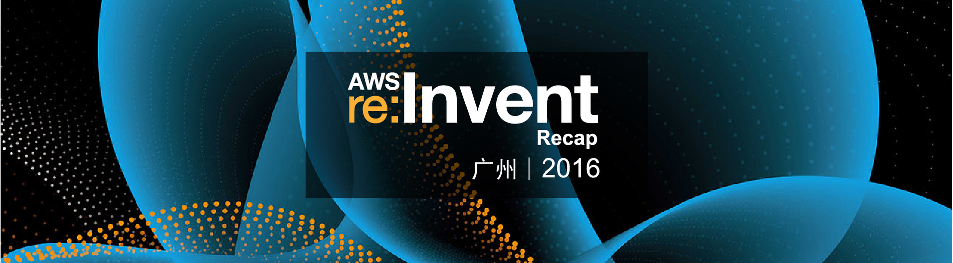 AWS re:Invent Recap 2016 - 广州