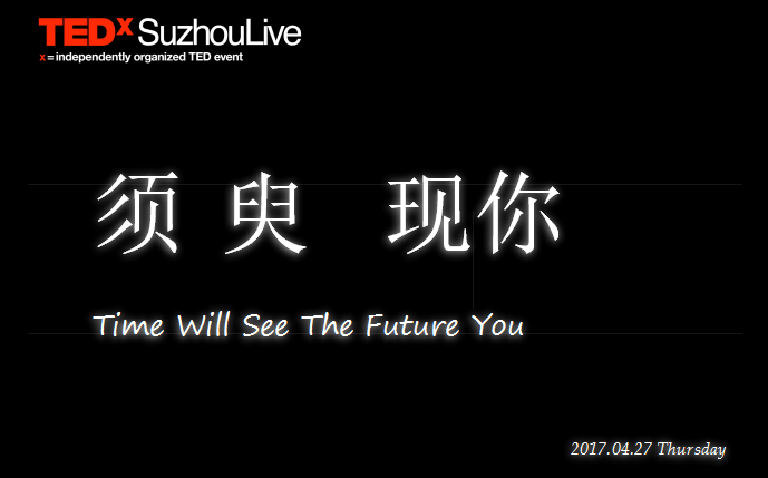 Time Will See The Future You 须臾现你