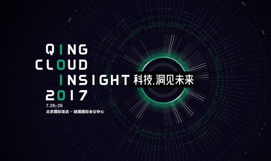 7.28 青云QingCloud Insight 2017 云计算峰会