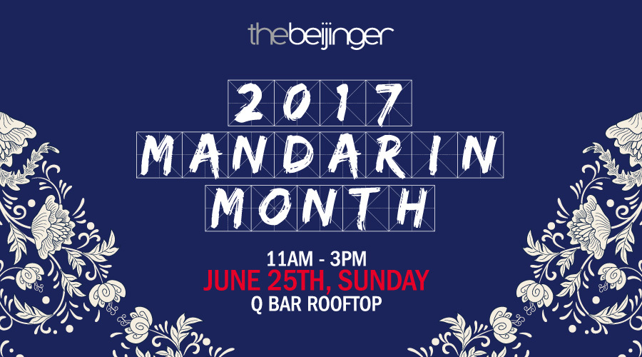 2017 Mandarin Month Mixer Pre-Registration
