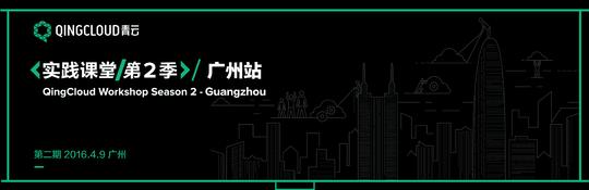 实践课堂广州站——最有营养的云知识讲堂