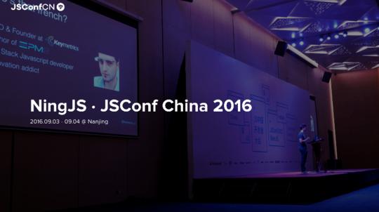 JSConf China 2016 JS 中国开发者大会