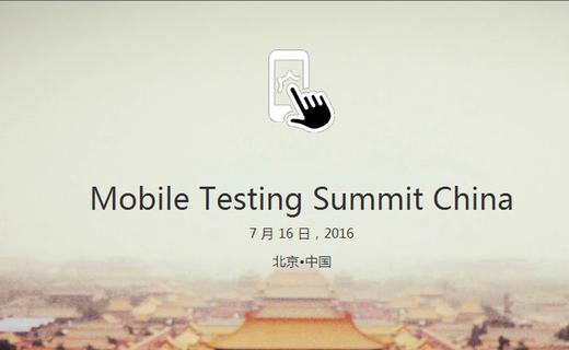 第二届中国移动互联网测试开发大会