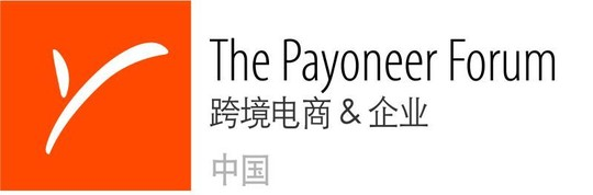 Payoneer跨境电商与企业论坛 · 厦门站