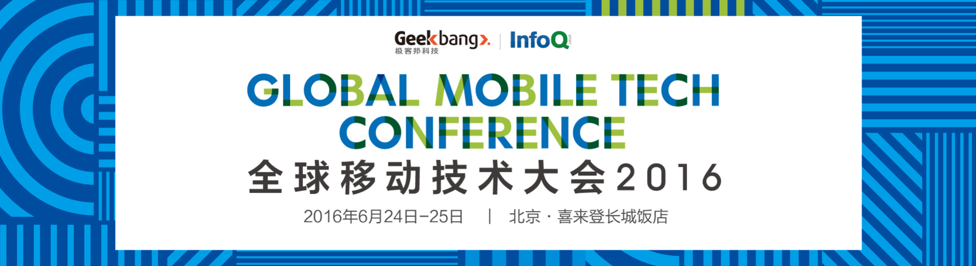 全球移动技术大会