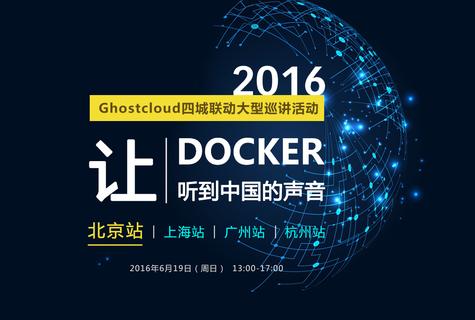 让Docker听到中国的声音-(北京站)
