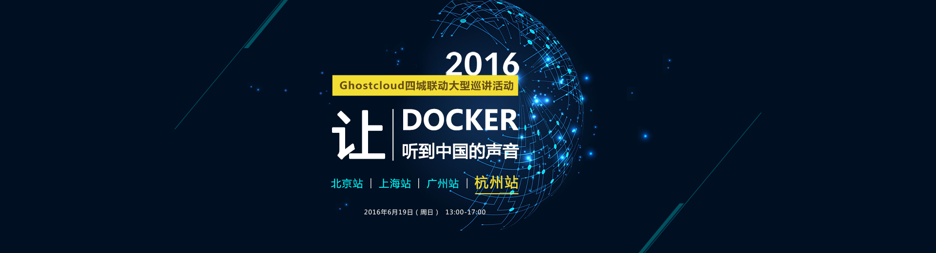 让Docker听到中国的声音-(杭州站)