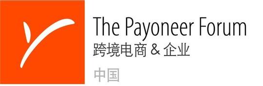 Payoneer跨境电商与企业论坛 · 义乌站