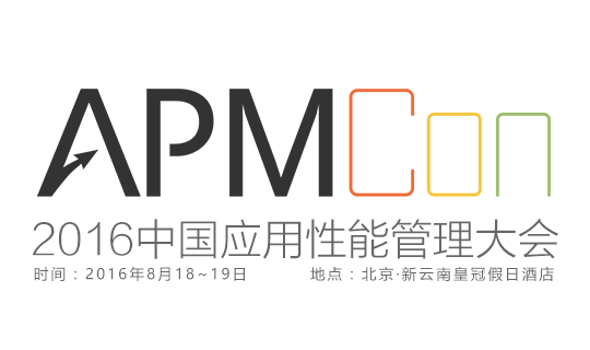 APMCon 2016中国应用性能管理大会