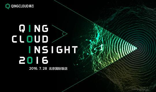 QingCloud Insight 2016