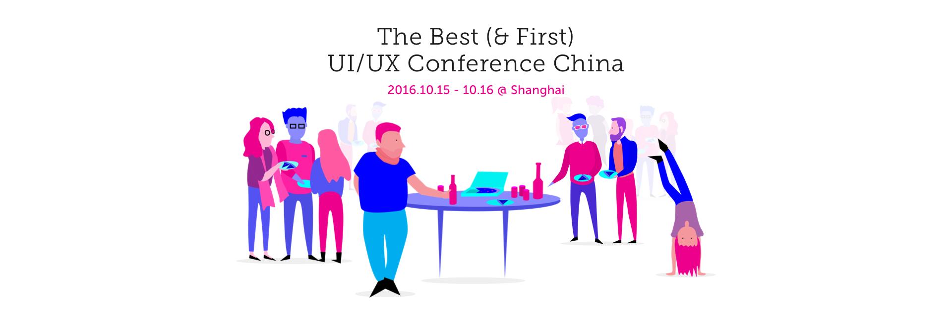 UI/UX Conf China 2016 中国交互与界面设计大会