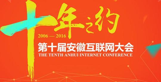第十届安徽互联网大会-英文站点