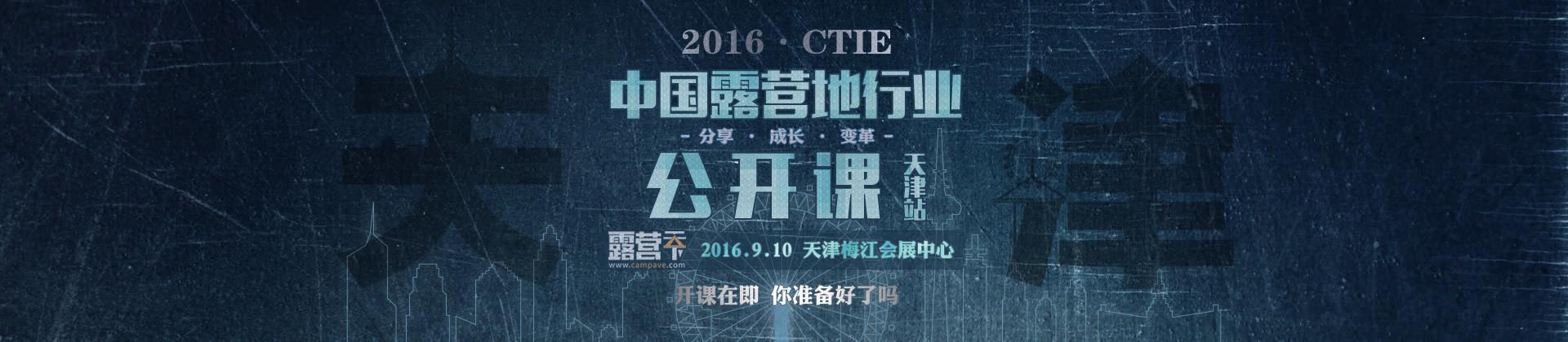 中国露营地行业公开课(9.10天津场)- 营地主专业学习分享平台