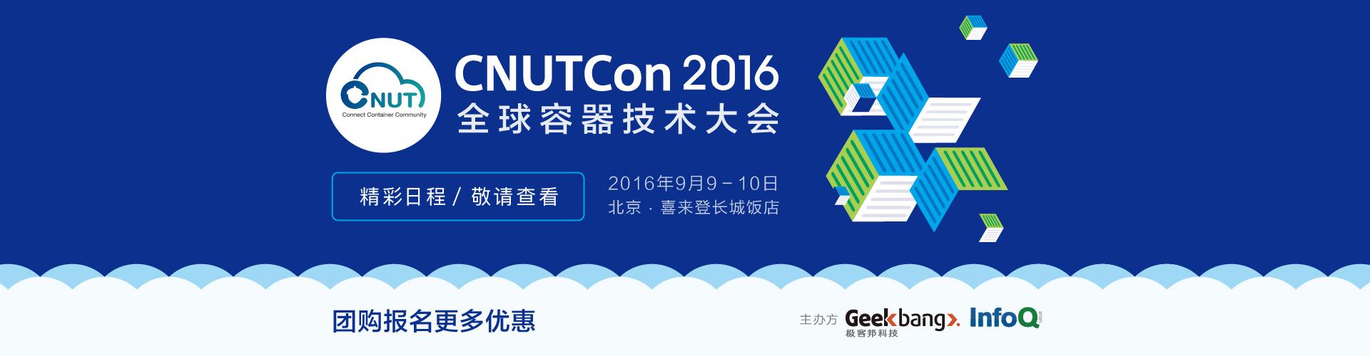 全球容器技术大会