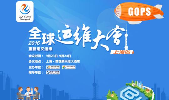 GOPS2016全球运维大会•上海站