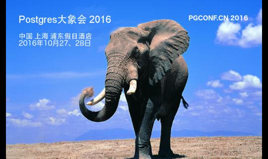 PostgreSQL Conference China 2016