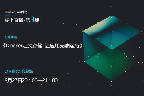 Docker Live时代●Online Meetup-第三期:Docker定义存储--让应用无痛运行