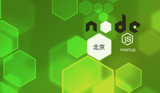 Node Party 第18期 - 聊天机器人