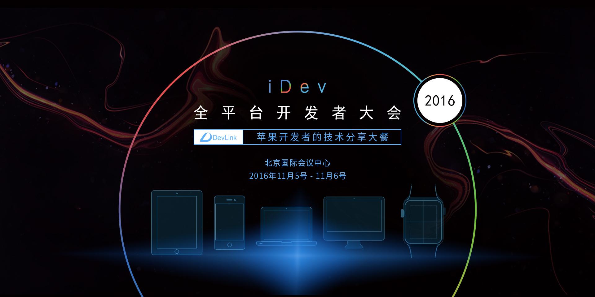 DevLink | iDev 苹果开发者大会 2016