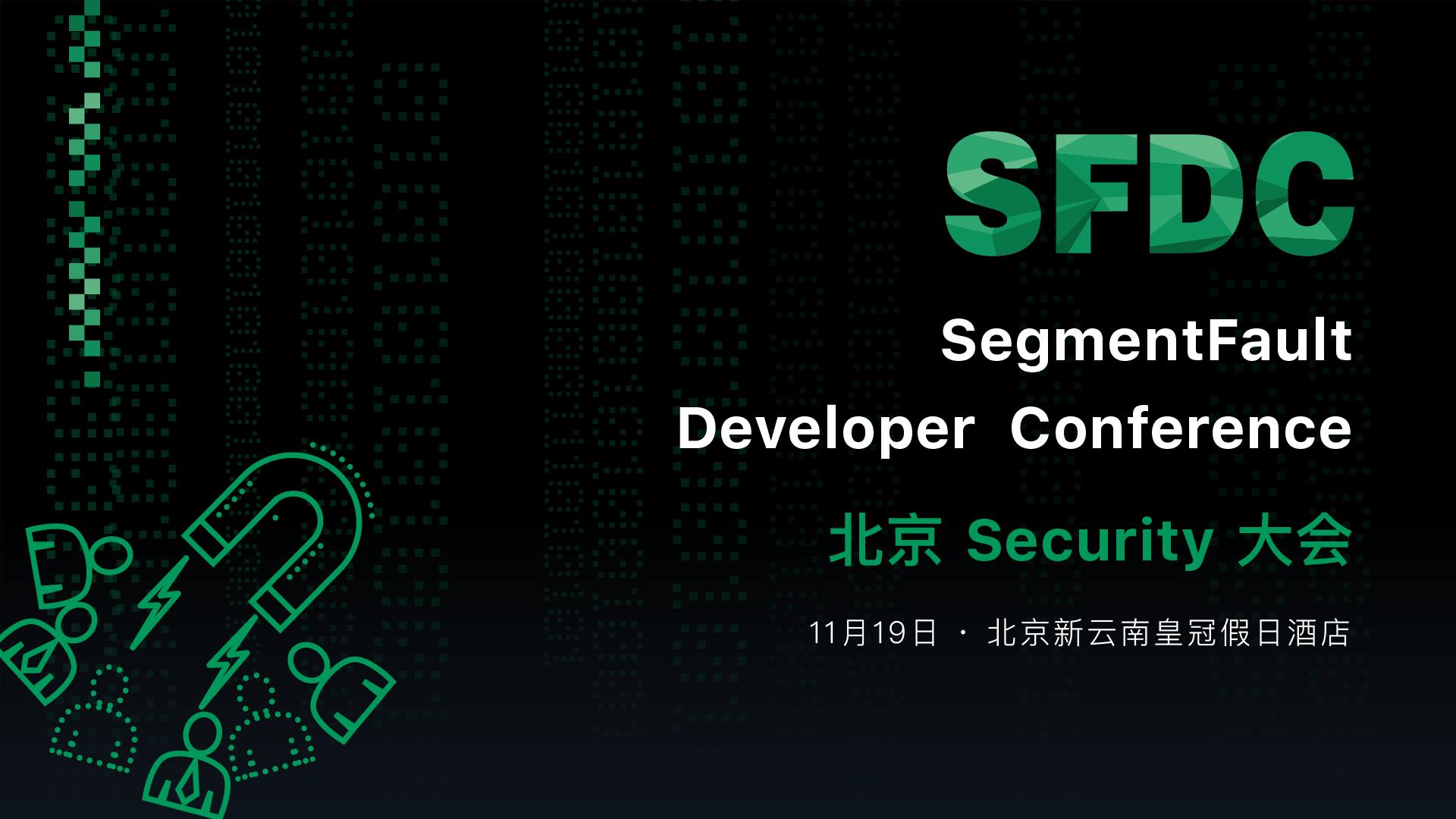 SegmentFault 2016 开发者大会北京站 - SFDC BJ 2016