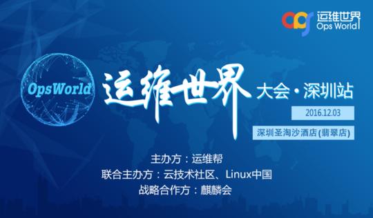 运维世界大会(OpsWorld2016)·深圳站