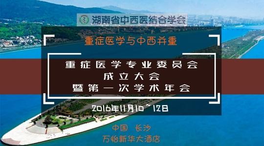 湖南省中西医结合学会重症医学专业委员会成立大会暨第一次学术年会