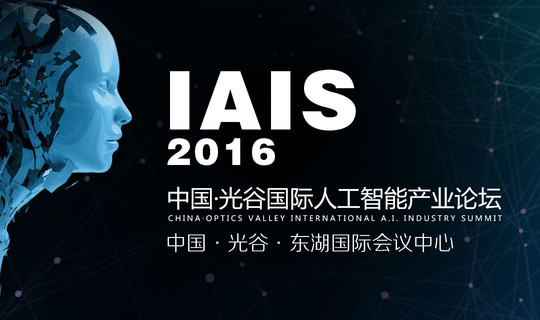 2016 International A.I. Industies Summit
