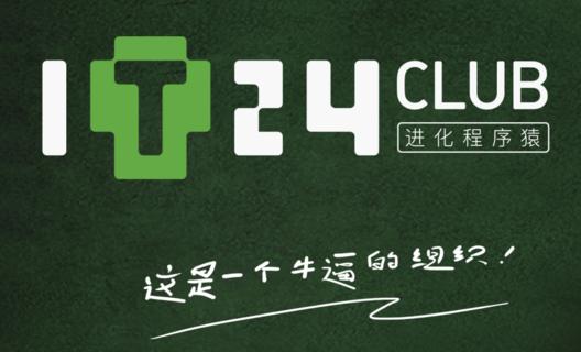 1024Club 11月运维讨论活动
