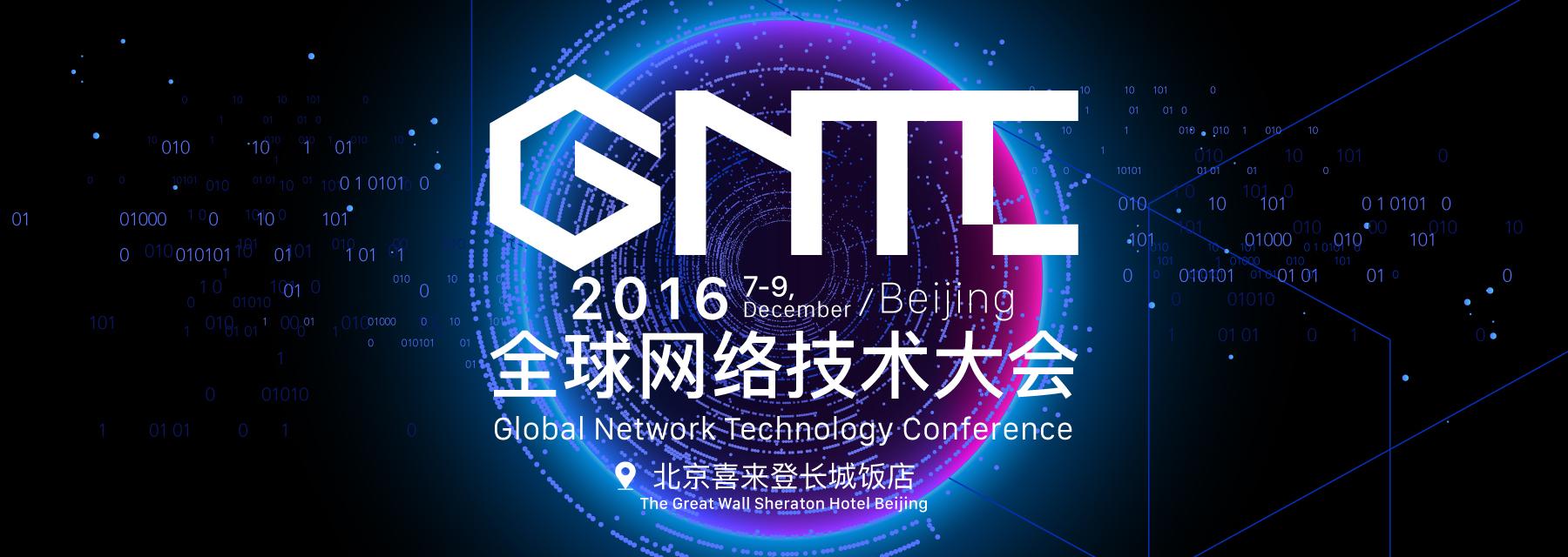 全球网络技术大会