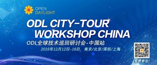 ODL全球技术巡回研讨会中国行报名--北京站