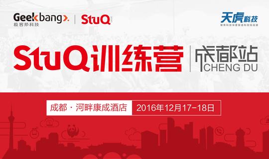 StuQ 训练营 成都站