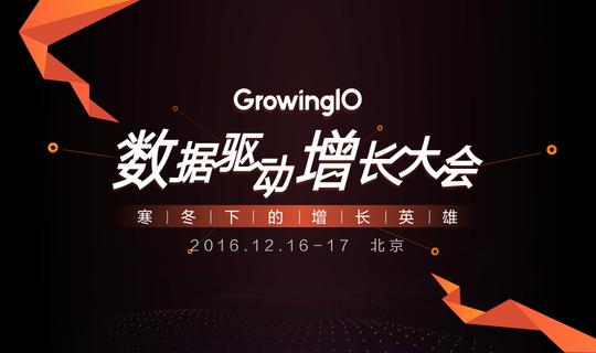 GrowingIO 数据驱动增长大会 - 北京站