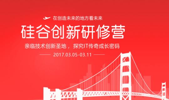 亲临硅谷,探访知名企业,感受颠覆式的创新思维!