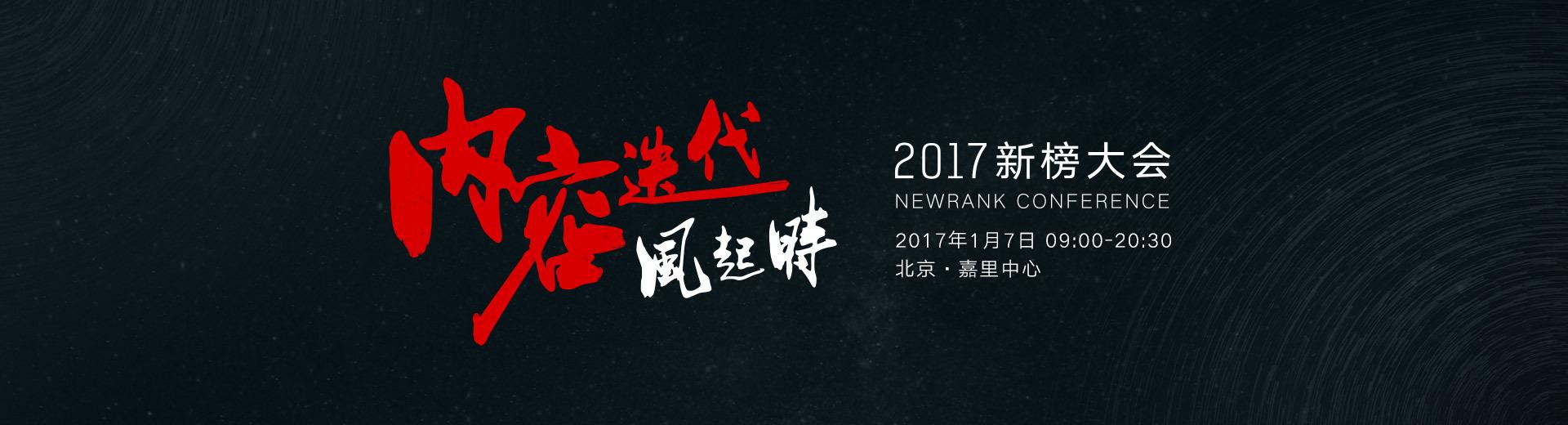 2017新榜大会