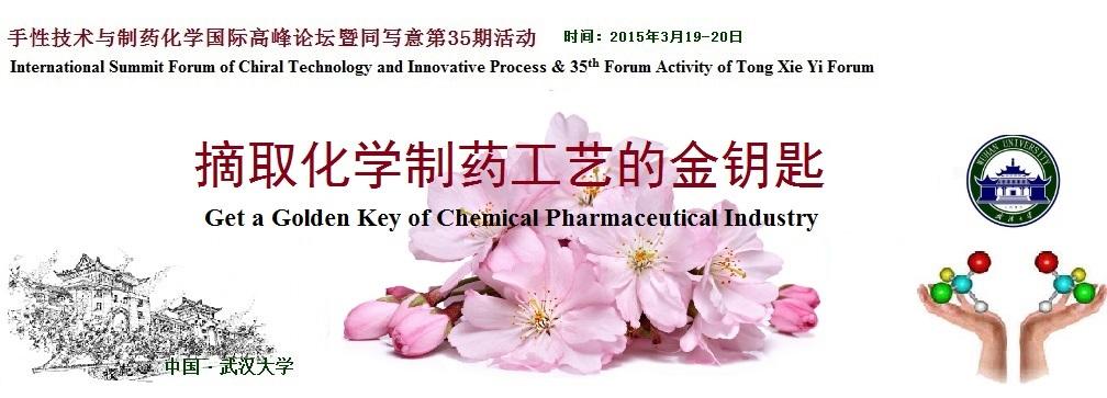同写意第35期-手性技术与制药化学国际高峰论坛暨论坛