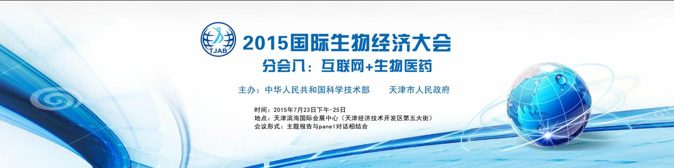 2015国际生物经济大会分会八:互联网+生物医药