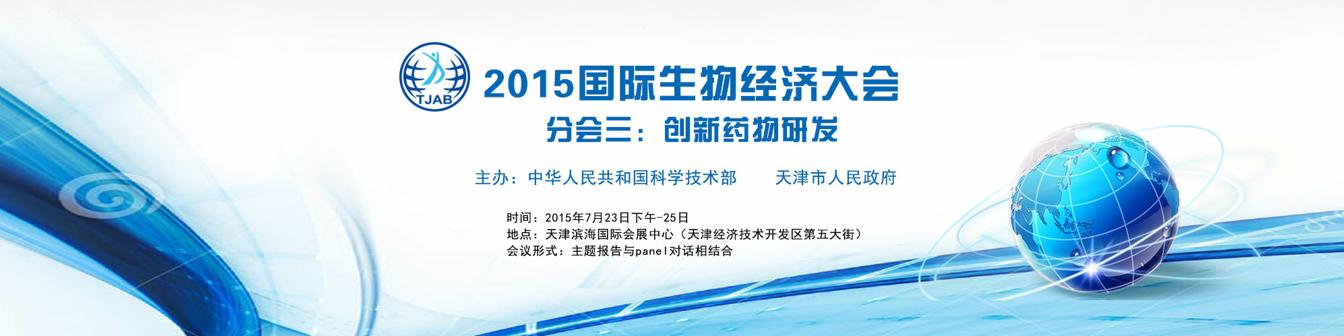 2015国际生物经济大会分会三:创新药物研发战略及全球化产学研结合高峰论坛