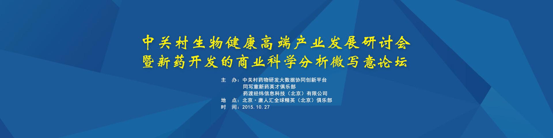 中关村生物健康高端产业发展研讨会 暨新药开发的商业科学分析微写意论坛