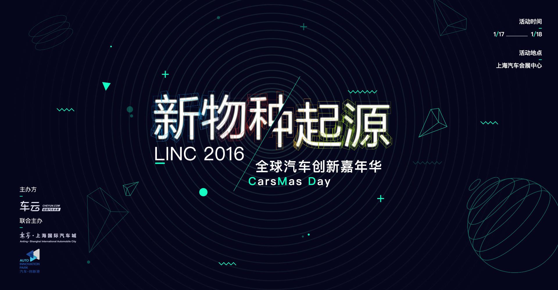 LINC2016『新物种起源』全球汽车创新嘉年华