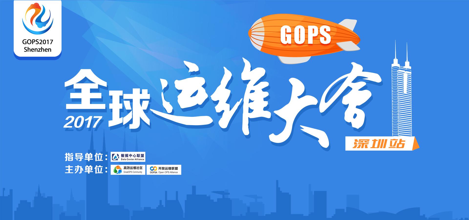 GOPS2017全球运维大会 • 深圳站-英文站点
