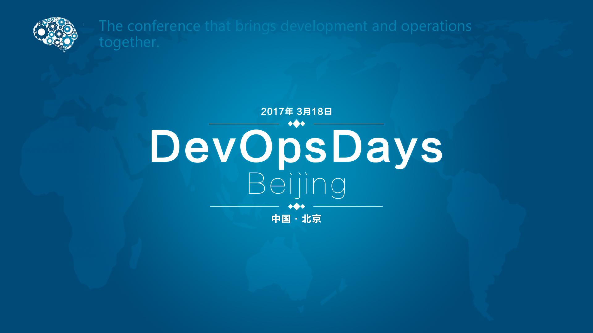 DevOpsDays Beijing