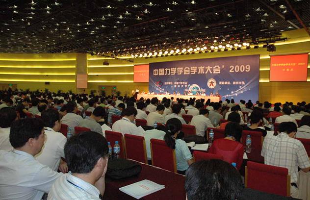 中国力学大会-2017暨庆祝中国力学学会成立60周年大会