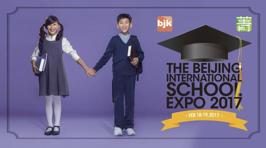 2017北京国际学校博览会