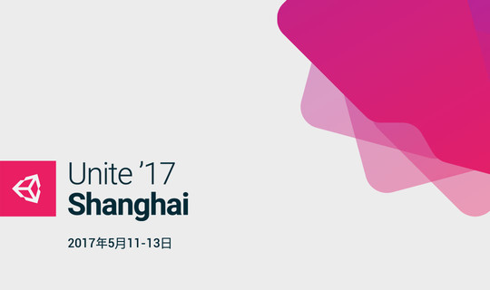 Unite 2017 Shanghai