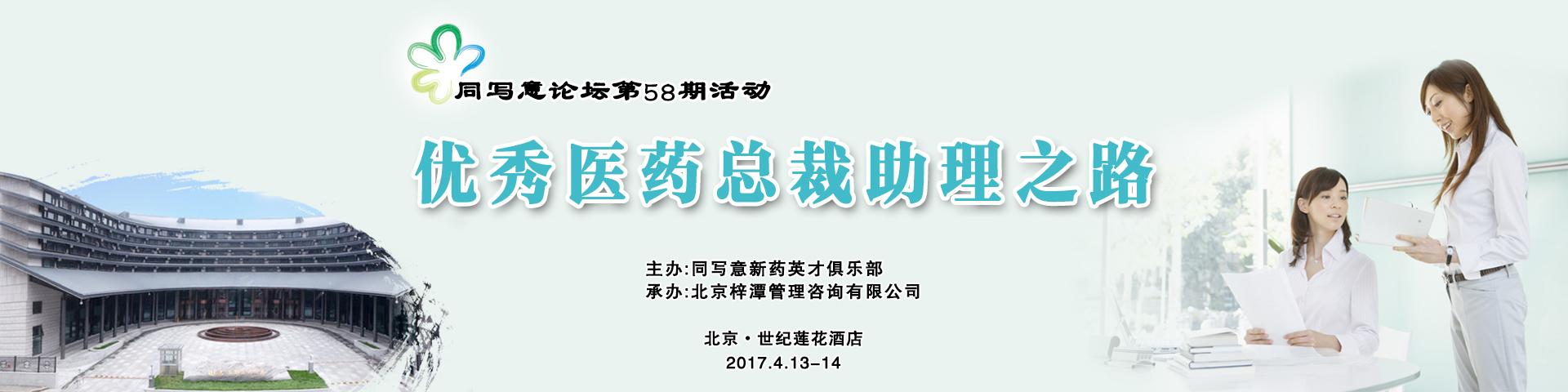同写意论坛第58期-优秀医药总裁助理之路