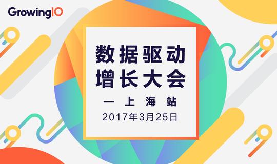 GrowingIO 数据驱动增长大会 - 上海站