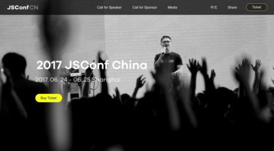 2017 JavaScript 中国开发者大会 | 2017 JavaScript Conf China