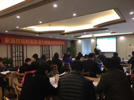杭州京盛第166期《亚马逊全流程实战运营培训》开讲啦