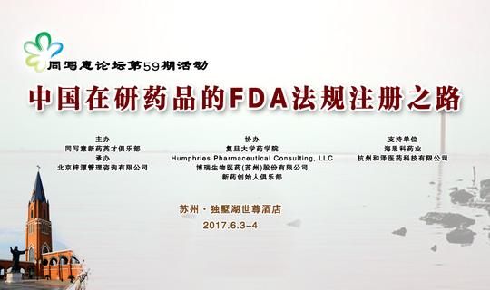同写意论坛第59期-中国在研药品的FDA法规注册之路